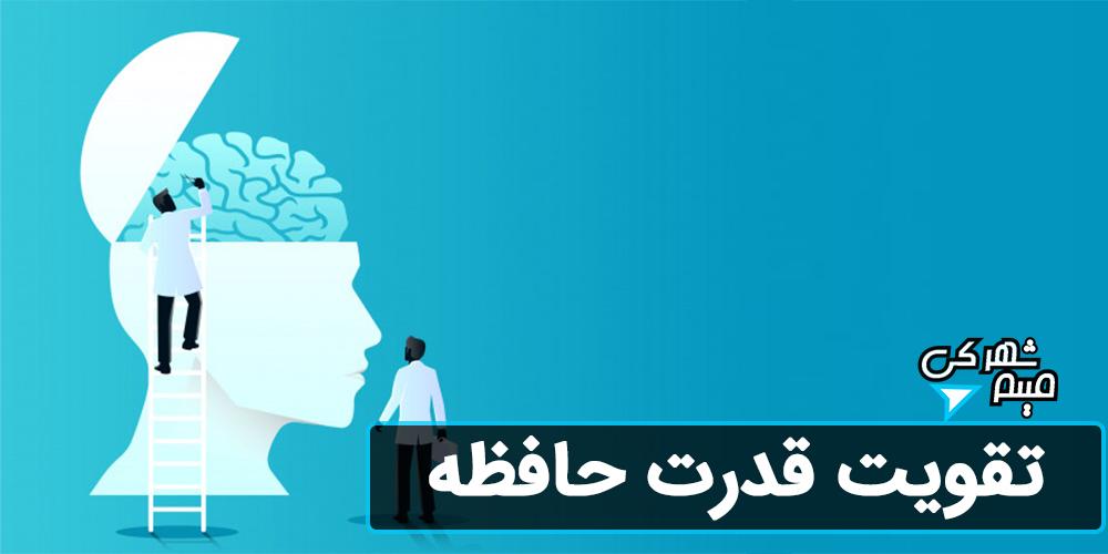 قدرت حافظه به سبک عصر جدید